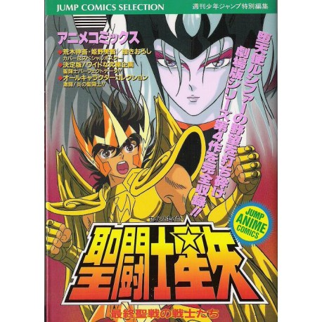 Anime Comics Saint Seiya Lucifer