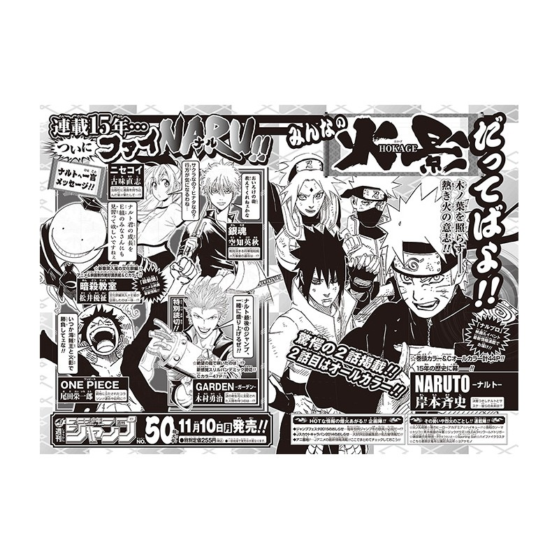 Weekly Shonen Jump No.50 / Naruto 2 chapter 44pages full color ...