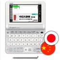 Casio XD-Y7300WE Japanese Chinese electronic dictionary