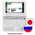 Casio XD-Y7700 Japanese-Russian electronic dictionary
