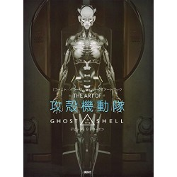 The art of Ghost in the Shell artbook japanese edition