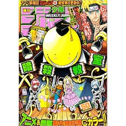 Weekly Shonen Jump No.50 / Naruto 2 chapter 44pages full color