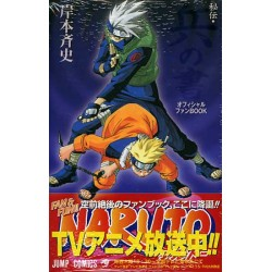 Naruto Official Fan Data Book Volume #1